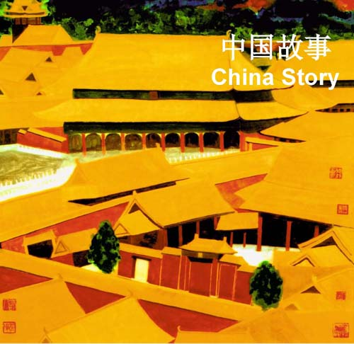 yan_zhen_the _China _Story