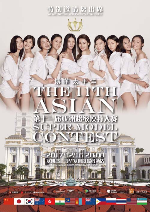 asian super model competition